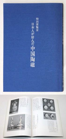 日本人が好んだ中国陶磁