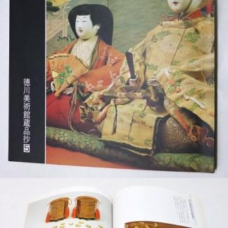 雛ひゐな 徳川美術館蔵品抄 5