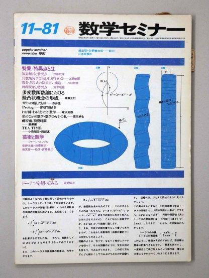 数学セミナー 1981年11月号240号:特異点とは