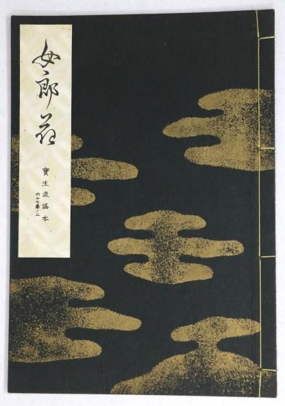 宝生流謡本 女郎花(おみなめし)【32】