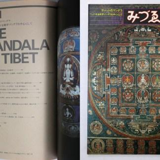 みづゑ 905号 特集:チベットのマンダラ アルチ寺金剛界マンダラを中心として