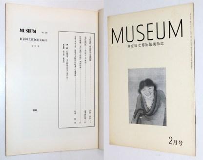 MUSEUM 東京国立博物館美術誌 1975年2月号