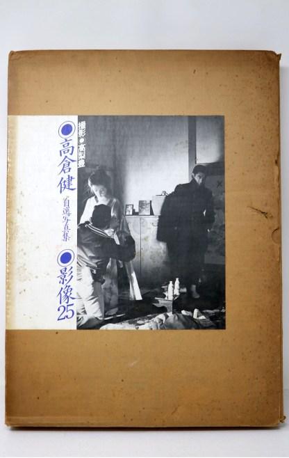高倉健自選写真集 影像25