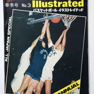 別冊 バスケットボール イラストレイテッド 1973年春季号 No.3