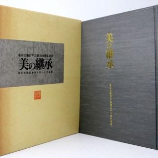 東京美術青年会創立60周年記念 美の継承 東京美術倶楽部を彩った名品展