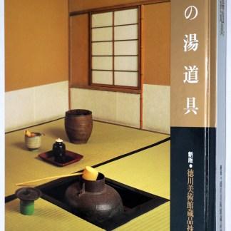 茶の湯道具 新版・徳川美術館蔵品抄4