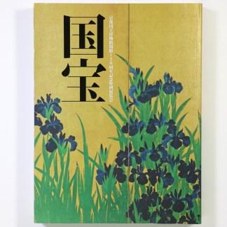 国宝 京都国立博物館開館120周年記念特別展覧会