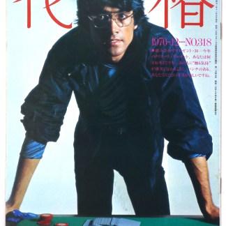 花椿 1976年12月号 No.318