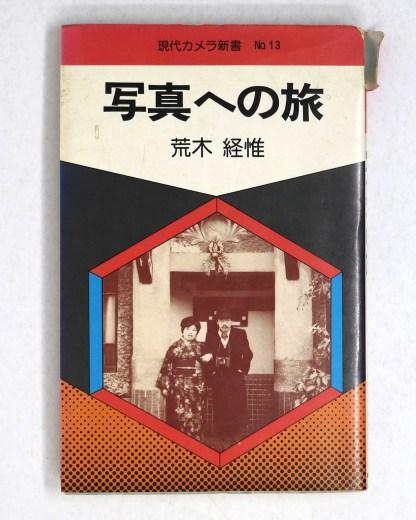 写真への旅 現代カメラ新書 No.13