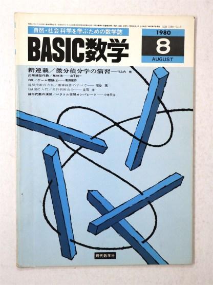 BASIC数学 1980年8月号:微分積分学の演習