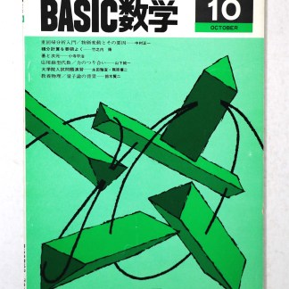 BASIC数学 1980年10月号:重回帰分析入門