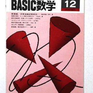 BASIC数学 1980年12月号:多変量統計解析法