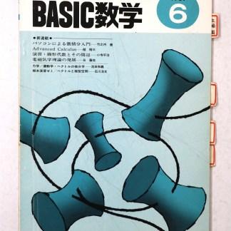 BASIC数学 1981年6月号:パソコンによる微積分入門