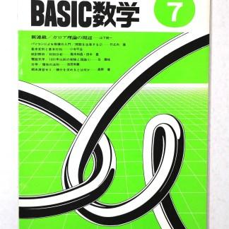 BASIC数学 1981年7月号:ガロア理論の周辺