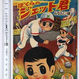 【付録マンガ】ぼくらのジェット君 小学三年生 昭和34年10月号 付録本