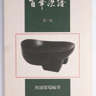 百華硯譜第2集
