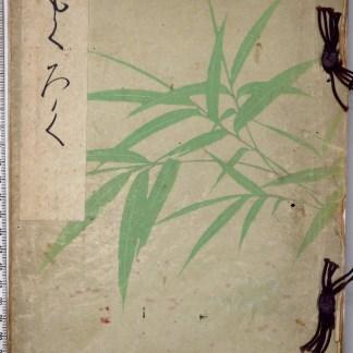 【目録】 三楽荘 某旧家 蔵品入札 昭和15年3月