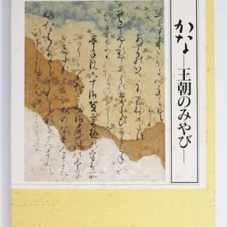 かな 王朝のみやび 図版編/解説・釈文編 全2冊