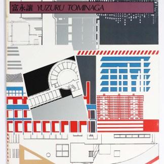 現代建築 空間と方法 16 富永譲