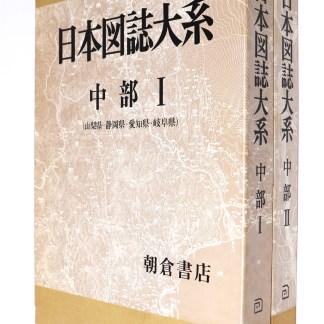 日本図誌大系 中部1・2 2冊