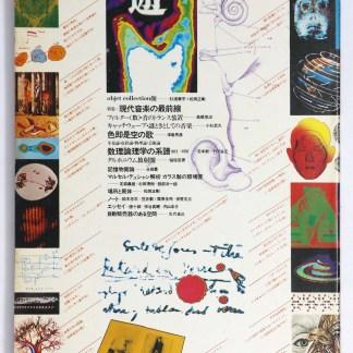 遊 objet magazine 第7号 現代音楽の最前線
