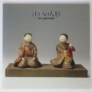江戸の人形 祈りと遊びの世界