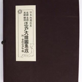 元禄・文政・天保・明治 江戸大絵図集成 日本地図選集