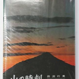 山の時刻 田淵行男写真集