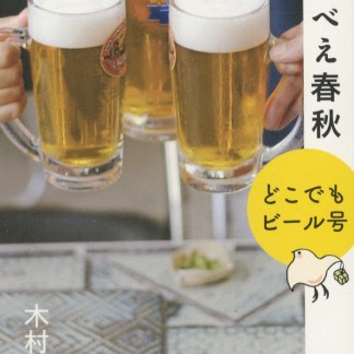 のんべえ春秋 5 どこでもビール号