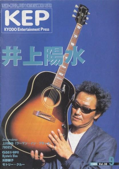 KEP 1999年9月号 Vol.30 井上陽水
