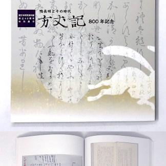 鴨長明とその時代 方丈記 800年記念
