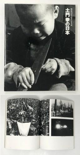 戦後50年記念写真展 土門拳の日本