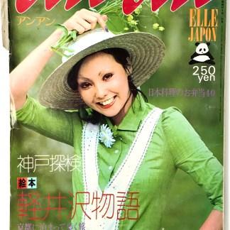 an・an アンアン 1973年7月20日号 NO.80