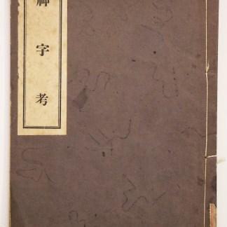 神字考(神代文字)