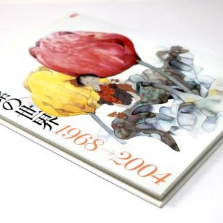 中島潔の世界 1968-2004 別冊太陽