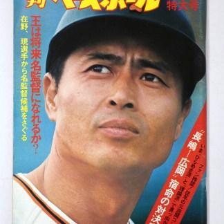 週刊ベースボール 1977年23号