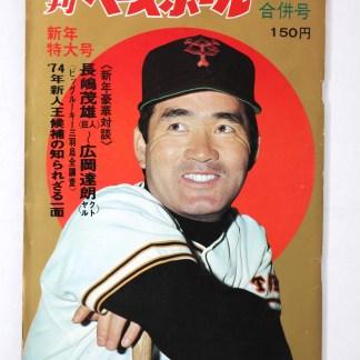 週刊ベースボール 1974年1号