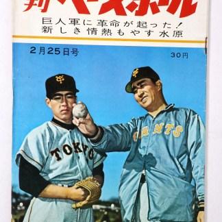 週刊ベースボール 1961年9号
