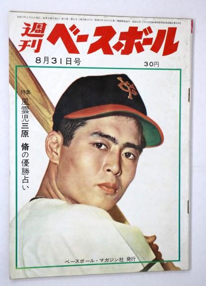 週刊ベースボール 1960年35号