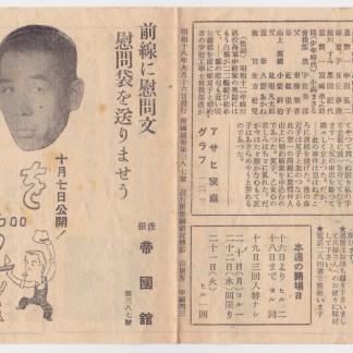 花咲く港 帝國週報387号 戦前映画プログラム