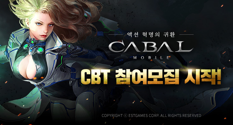Cabal-Mobile mmorpg
