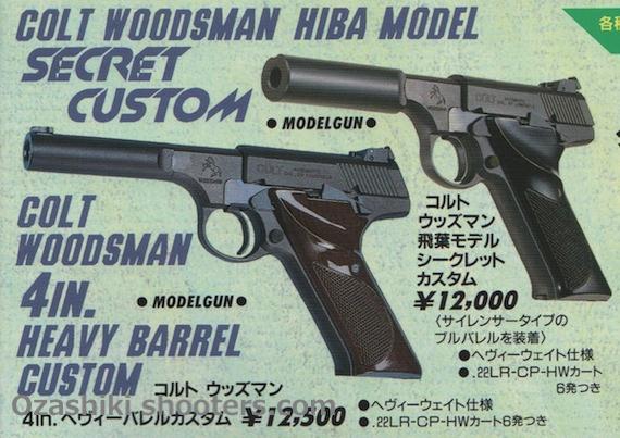 woodsman secret S