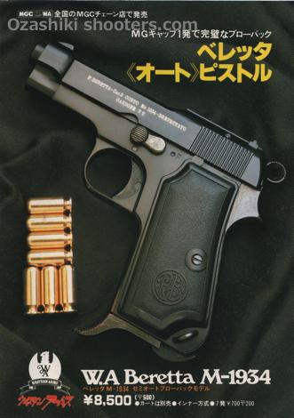 WA M1934-6S-wm