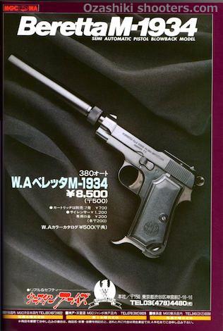 WA M1934 gun8201 S-wm