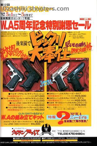 WA1934 gun1982-06 S-wm