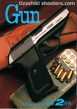 GUN 1982-02-SS-WM