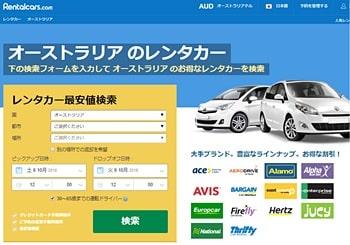 AUSのレンタカー日本語オンライン予約