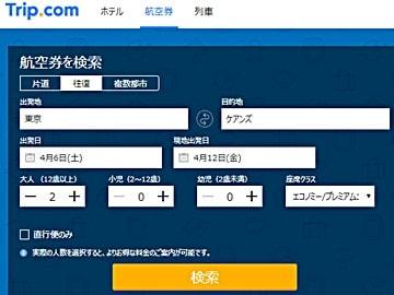 AUSへの格安航空券簡単オンライン予約