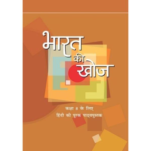 Bharat ki Khoj Hindi purak