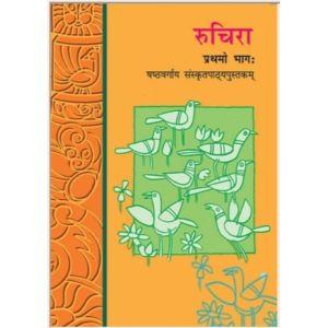 Ruchira Pratham bhag Sanskrit